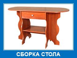 Сборка стола быстро