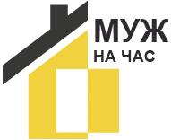 Компания Муж на Час Мастер на Дом Логотип